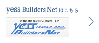 yess Builders Netはこちら