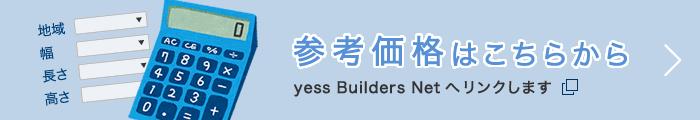 参考価格はこちら yess Builders Netへリンクします