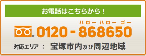 点検・調査・見積もりなど無料で対応いたします!お電話はこちら!0120-868650