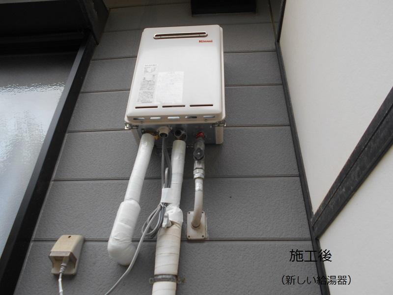 宝塚市 給湯器取替工事イメージ01