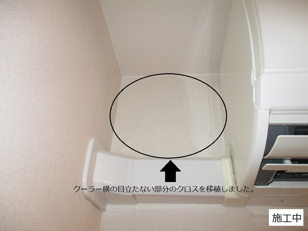 宝塚市 施設 壁クロス貼替工事イメージ06