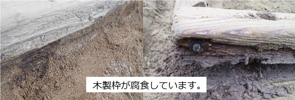宝塚市 保育園 砂場枠修繕イメージ04