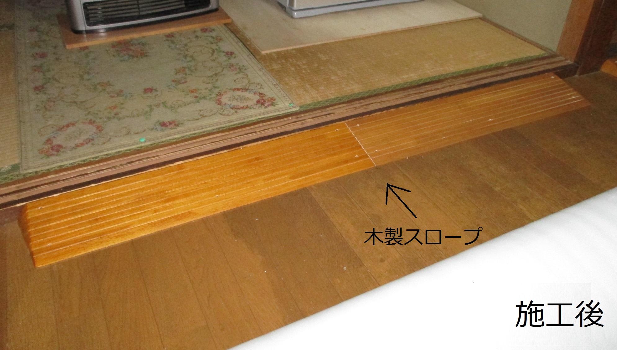 宝塚市 階段手摺・段差解消スロープ設置工事イメージ03