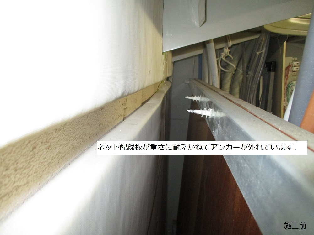 尼崎市 マンション MDF室配線板修繕工事イメージ05