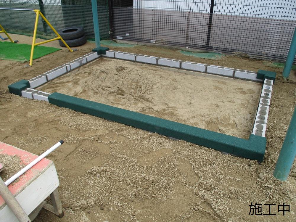 宝塚市 保育園 砂場枠修繕イメージ08