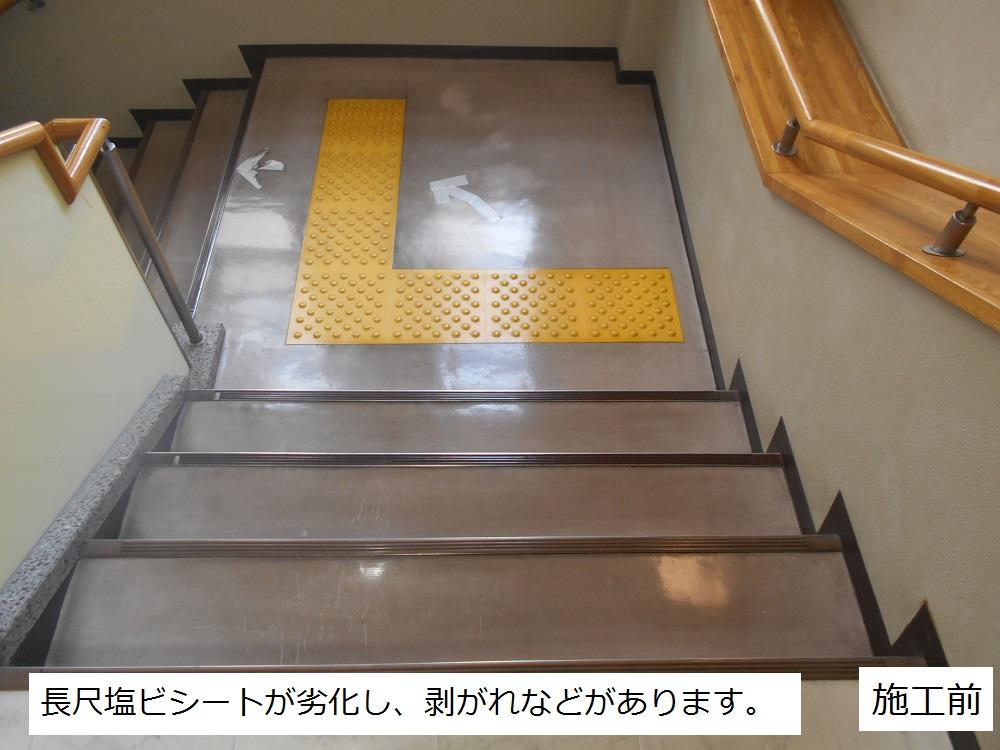 宝塚市 公共施設 階段室床シート貼替工事イメージ05