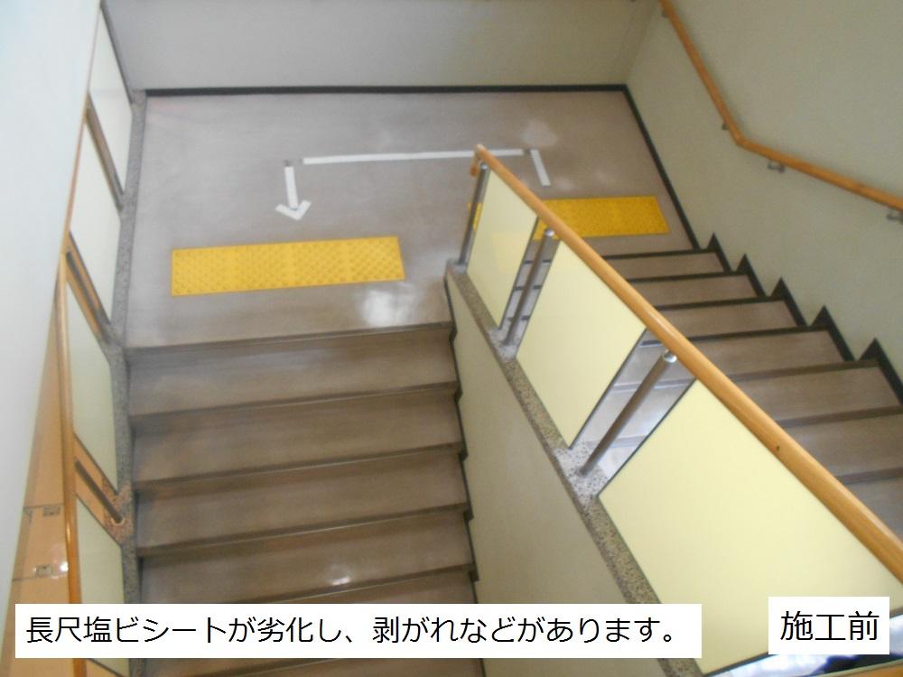 宝塚市 公共施設 階段室床シート貼替工事イメージ04