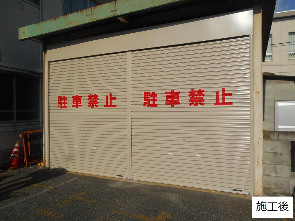 宝塚市 公共施設 車庫シャッター取替工事イメージ01