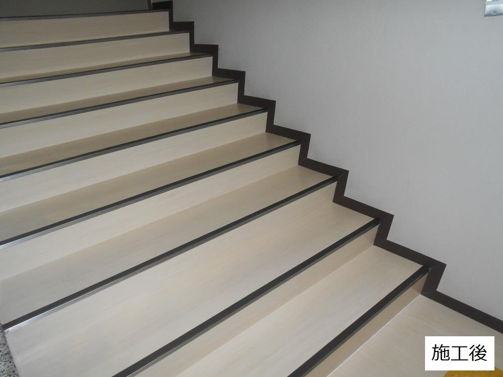 宝塚市 公共施設 階段室床シート貼替工事イメージ01