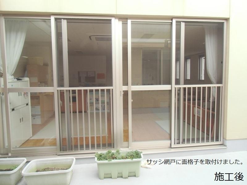宝塚市 保育園 面格子取付け・網戸戸車取替他工事イメージ01