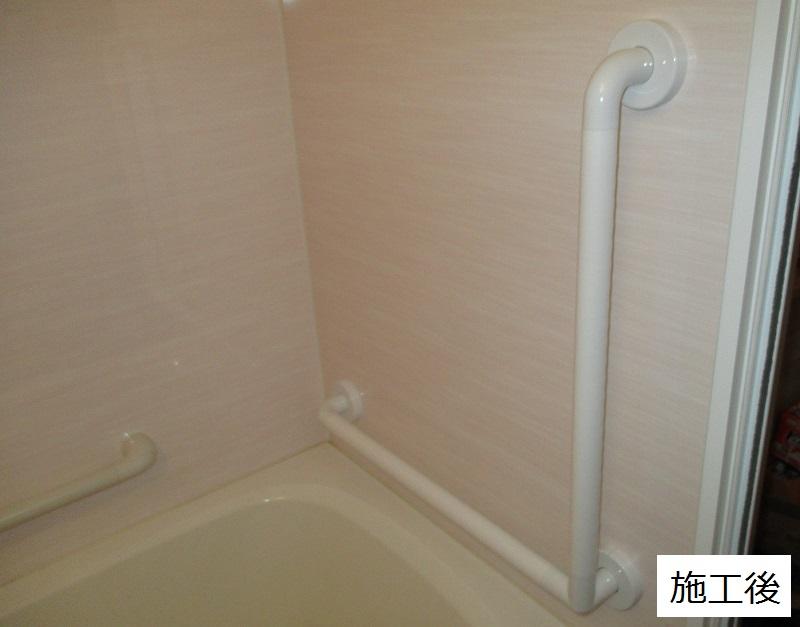 宝塚市 浴室手摺取付工事イメージ01