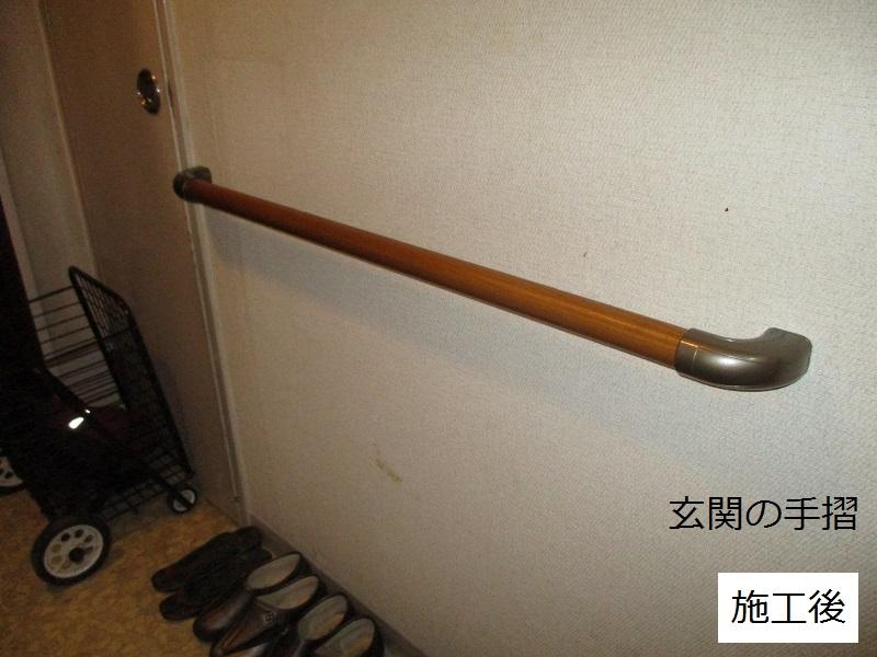 宝塚市 玄関・トイレ・洗面所手摺取付工事イメージ01