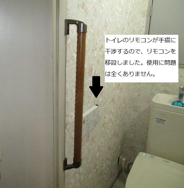 宝塚市 玄関・トイレ・洗面所手摺取付工事イメージ02
