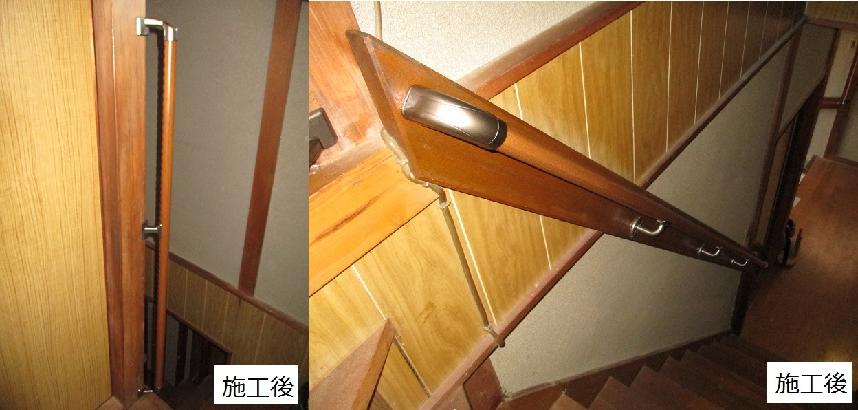 宝塚市 玄関・階段・トイレ・浴室手摺取付工事イメージ02
