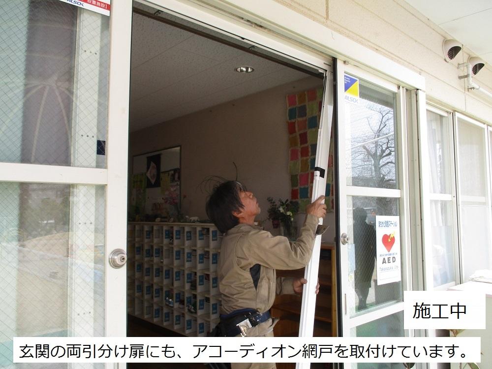 宝塚市 保育園 網戸取付・サッシ改修イメージ07
