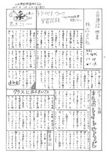 トライやる新聞2-1