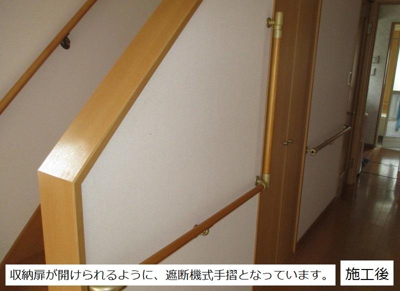宝塚市 玄関・廊下・洗面所・トイレ手摺取付工事イメージ03