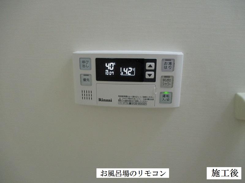 宝塚市 マンション 給湯器取替工事イメージ03