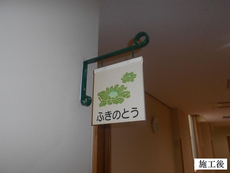 宝塚市 保育園 室名札修繕 イメージ02