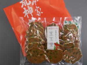 お土産(かぼちゃの種)