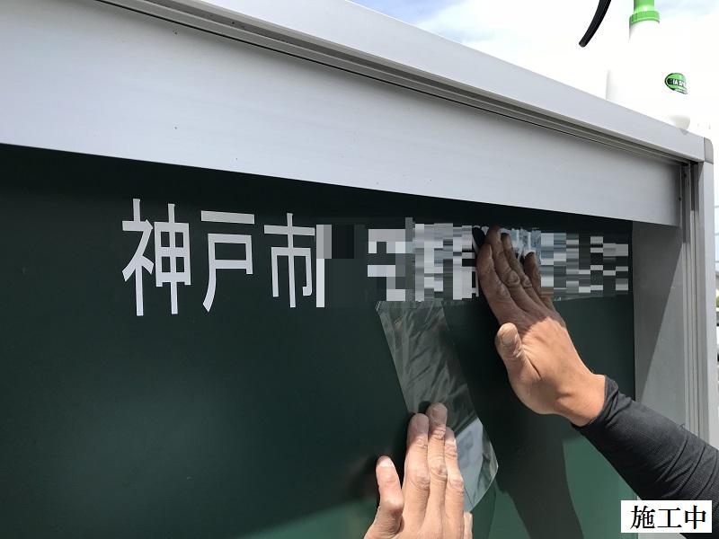神戸市 集合住宅 屋外掲示板内部修繕工事イメージ06