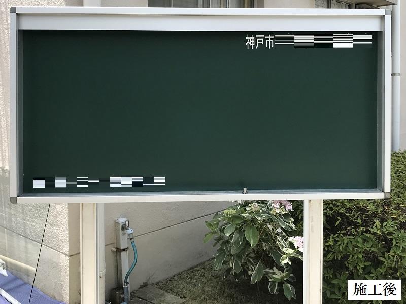 神戸市 集合住宅 屋外掲示板内部修繕工事イメージ01