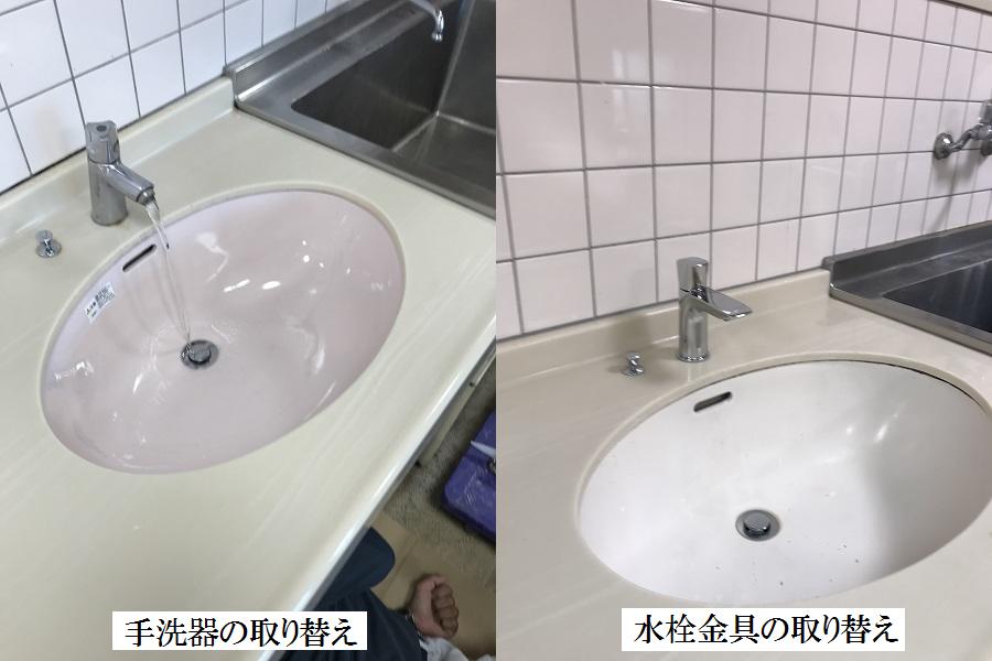 宝塚市 施設 手洗器・水栓金具修繕工事イメージ01