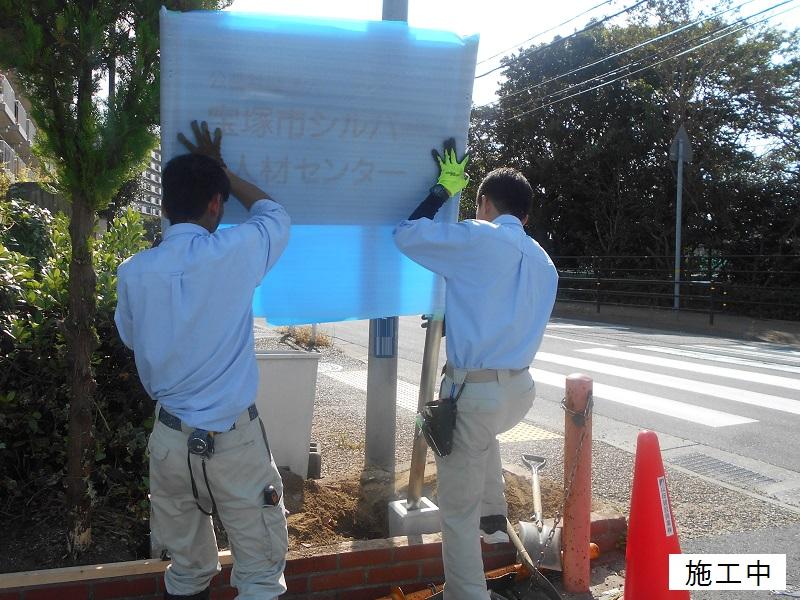 宝塚市 自立サイン(横長)設置イメージ06