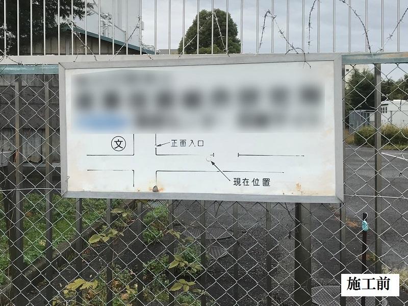 尼崎市 施設 看板目隠し工事イメージ02
