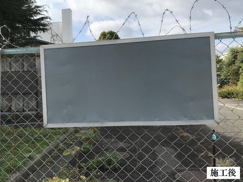 尼崎市 施設 看板目隠し工事イメージ01