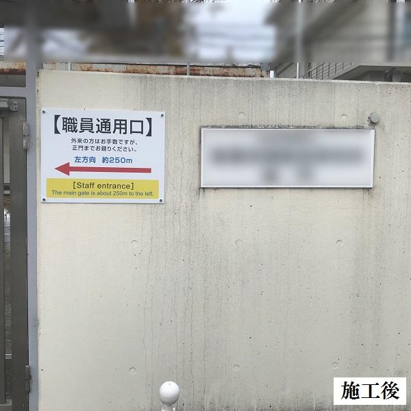 尼崎市 施設 案内看板設置工事イメージ01