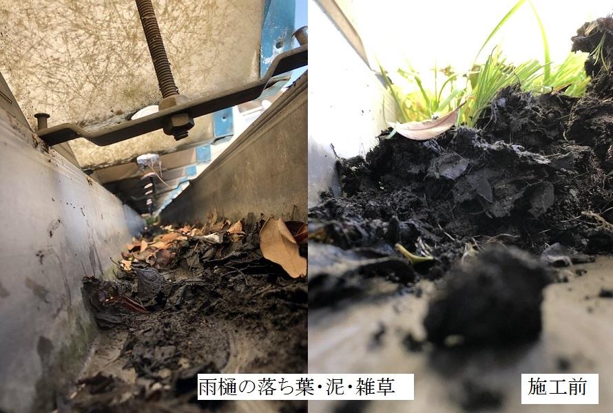 伊丹市 倉庫 雨樋清掃イメージ03