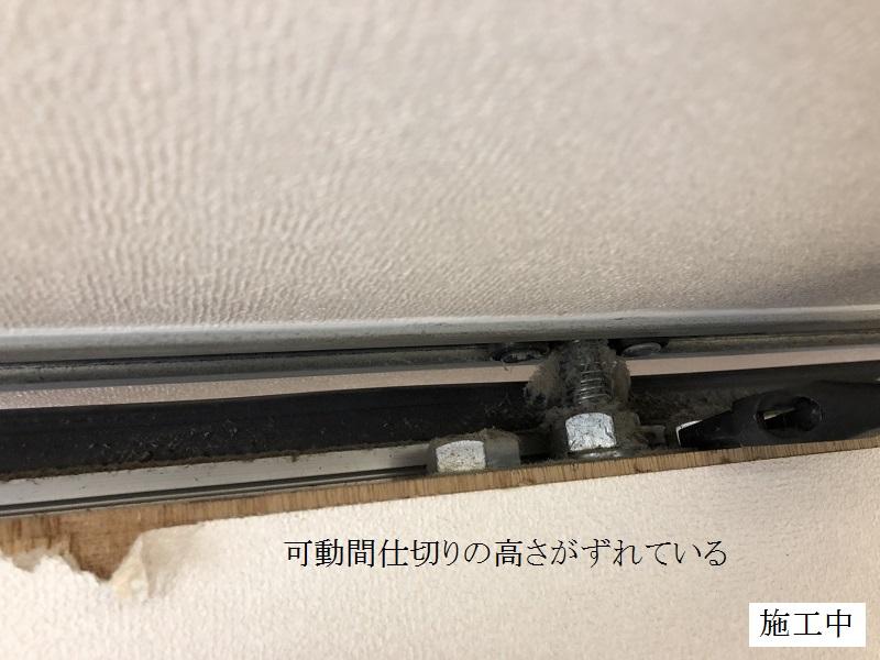 宝塚市 保育園 スライディングドア(可動間仕切り)調整・修繕イメージ06