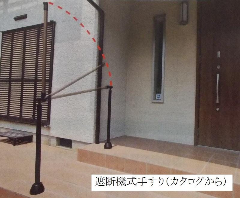 宝塚市 屋外手すり設置工事イメージ02