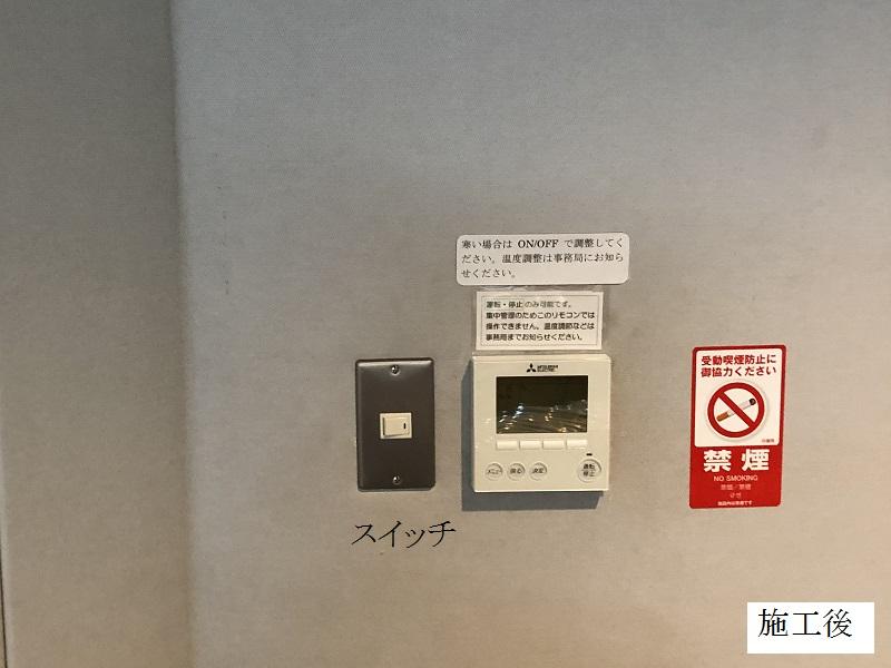 宝塚市 公共施設 LED照明増設工事イメージ09