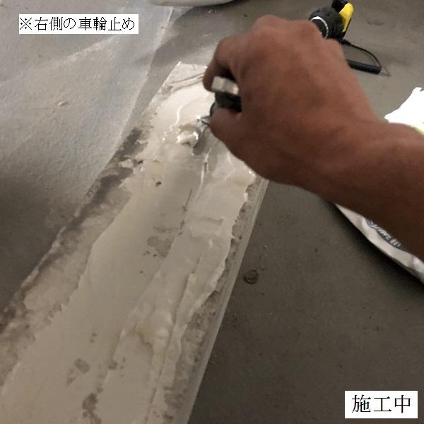 伊丹 マンション 駐車場 車輪止め修繕工事イメージ08