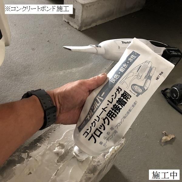 伊丹 マンション 駐車場 車輪止め修繕工事イメージ07