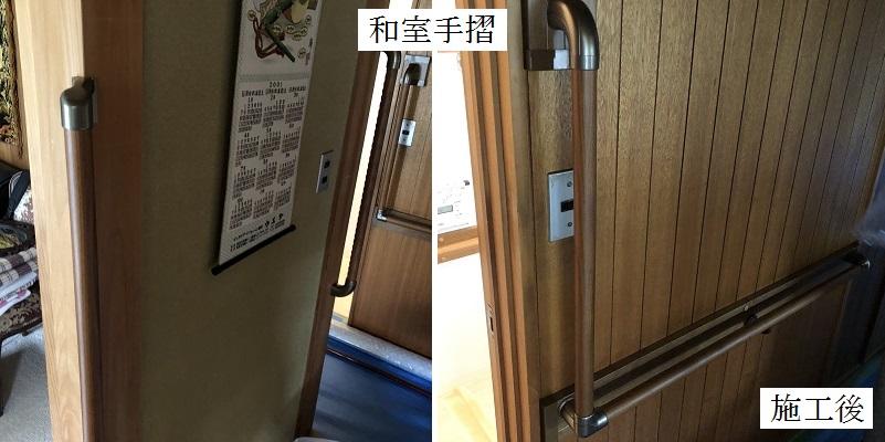 宝塚市 住宅改修工事イメージ03