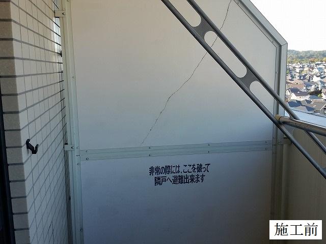 宝塚市 マンション ベランダ隔て板修繕工事イメージ02