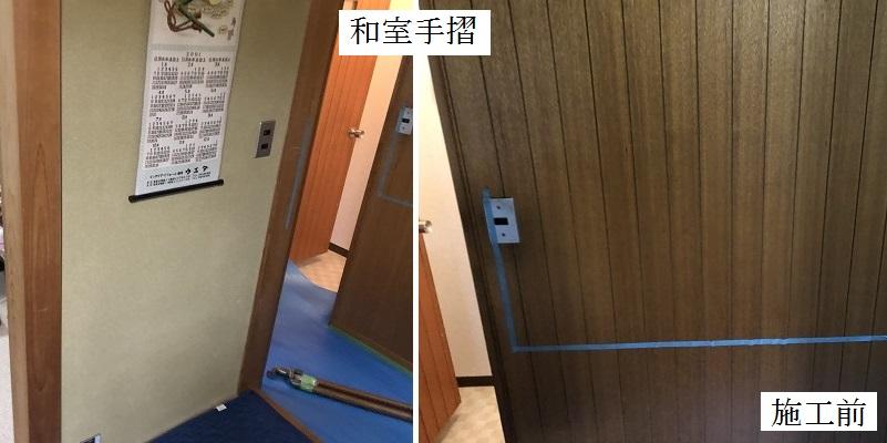 宝塚市 住宅改修工事イメージ07
