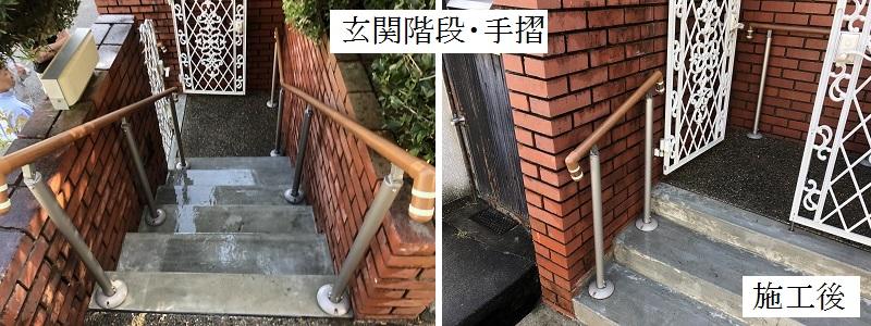宝塚市 住宅改修工事イメージ01