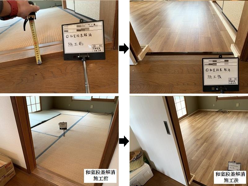 宝塚市 各種バリアフリー工事(介護保険)イメージ04