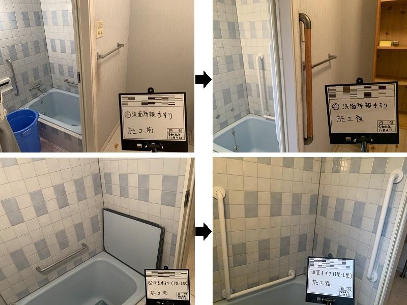 宝塚市 各種バリアフリー工事(介護保険)イメージ02