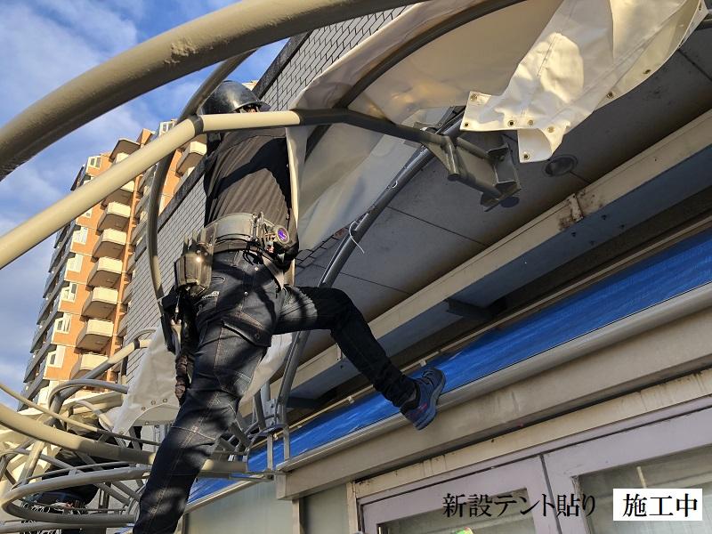 宝塚市 商業施設 テラステント庇修繕工事イメージ07