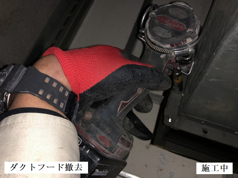宝塚市 公共施設 厨房機器撤去及び天井修繕工事イメージ05