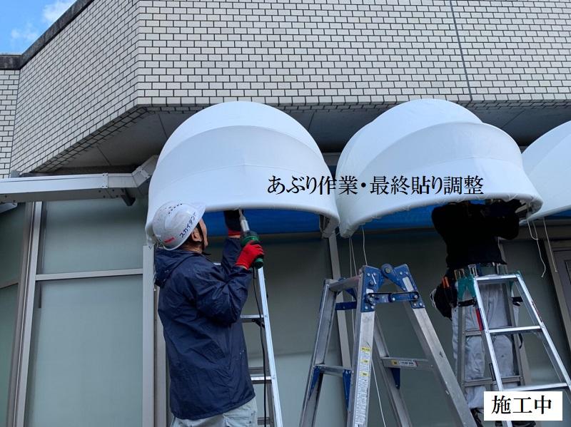 宝塚市 商業施設 テラステント庇修繕工事イメージ09