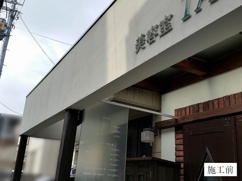宝塚市 美容室 外壁改修イメージ02