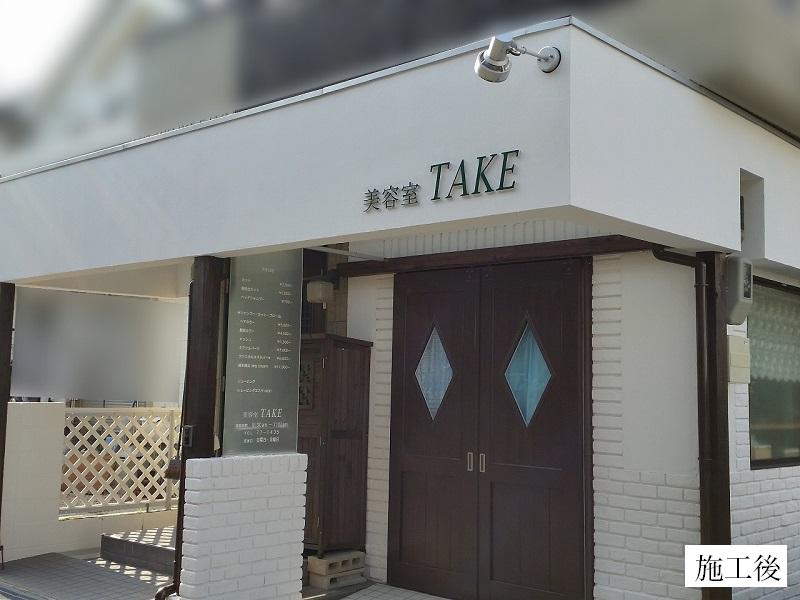 宝塚市 美容室 外壁改修イメージ01