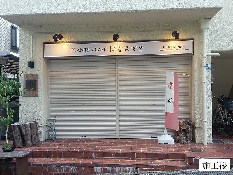 宝塚市 店舗 照明・サイン取付工事イメージ01